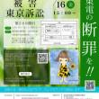 福島原発被害東京訴訟(1・2次訴訟)の判決に結集を!