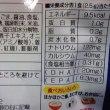 田中食品、旅行の友・・・なことよりガス止まってるしXP