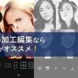自撮り加工・美肌加工アプリおすすめランキング【2018年無料版】