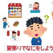 続・アルファ進学スクール藤の木校情報♪
