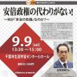 9.9古賀茂明氏講演会(千葉市)