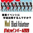 東京五輪の無償ボランティア問題 組織委員会と電通が儲かるだけ? 本間龍 上杉隆