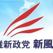 第三百六回「一日会」 維新政党・新風魚谷哲央代表講演 「激動する政治に如何に対処すべきか」