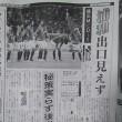 第4節 横浜FM戦(H)3