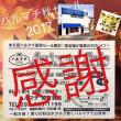 おかげさまで(^^) ハルマチ秋セール2017福岡の質屋ハルマチ原町質店