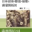 年明け1月の新刊は、細谷亨さん(立命館大学)著『日本帝国の膨張・崩壊と満蒙開拓団』(本体6000円+税)です。