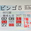 ビンゴ5第31回の購入数字と当選番号