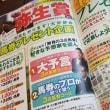 「ギャンブル宝典」3月号 明日19日(月)発売!