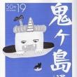 「鬼ヶ島通信」50+19
