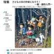 『日本児童文学』 特集 新・創作入門