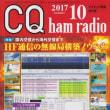 CQ ham radio、2017年10月号
