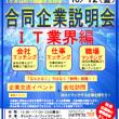10/12(金)開催 合同企業説明会 IT編