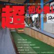 「INLINESKATE LESSON by Takeshi Yasutoko 2018 vol.2」参加者募集開始!!