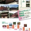 【2017_11】比叡山延暦寺にお参りログ171008