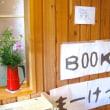 今年もBOOKマーケット〜📚