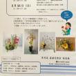 真蘭花教室 習作展のお知らせ