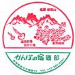 """ぶらり旅・かんぽの宿""""磯部""""(群馬県安中市)"""