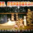広島神楽定期公演  第11回 あさひが丘神楽団様「鶴姫」でご存知ある方も多い素晴しい神楽団です。本日の演目は、「鍾馗」 「戻り橋・前編」です。