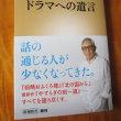 『ドラマへの遺言』、本日発売!