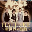 HALE to KEー新世界の鼓動 2018ー東京公演☆一般チケット本日発売開始☆