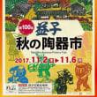 今週末は 東武宇都宮百貨店大田原店さんでワークショップ & 予定です♪