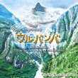 2014年6月10日発売!! CDウインドアートニューコレクション Vol.7