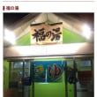 【記事寄稿】ポータルサイト札幌銭湯に寄稿-新琴似福の湯