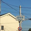 浮気町信号