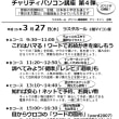 ◆「チャリティパソコン第4弾」