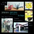 8/6 センニモッシ 見送り