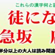 【あなたは大丈夫?】半分以上の大人は読み間違えている漢字!25問!