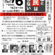 【2016/11/6 街宣告知】外国人雇用特区反対!日本に移民はいらない!【愛知・名古屋】