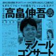 11月13日 高畠伸吾1000円コンサート第2弾のお知らせ