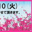 【お知らせ】4/10(火)お休みさせて頂きます!