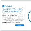 Windows10 プログラム更新
