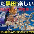 黒田おっちゃんは5年間で6回ぶっ込みコンドームなしだよな【ファイナンス理論がパクタレなこと=ユダヤ人問題である】