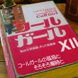 『コールガール〜私は大学教師、そして売春婦』〜コールガールの孤独とそろそろ潮時と〜その12(7/7更新)