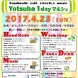「Yotsuba  1day マルシェ」 開催のお知らせ