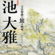 神農・伏羲・黄帝│池大雅筆「三皇図」