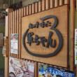 軍ちゃん  高田店