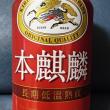 お酒: 本麒麟(ほんきりん)