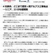 「4社談合どこまで認定」(時事)   「リニア計画?」(垢塚 さん)