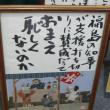 青田恵子さんの布絵展へ