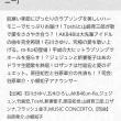 11/27(火) NHKうたコンにジェジュン!!