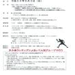 第15回サンスポート駒ケ根卓球大会 平成30年6月3日(日)