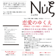 『nyx』2号第2特集「恋愛論」刊行記念トークイベント 「恋愛のゆくえ」(神楽坂モノガタリ)開催