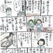 連続ブログ小説   平成29年10月22日(水)大安 2回目