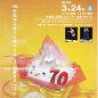 中野ブラザーズ70周年記念関西公演のお知らせ