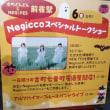 NegiccoとRYUTistとシネ・ウインドと八千代ライブが好きで良かった!オタクで良かった!新潟に生きてて良かった!