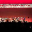 原水爆禁止2018年世界大会ー広島